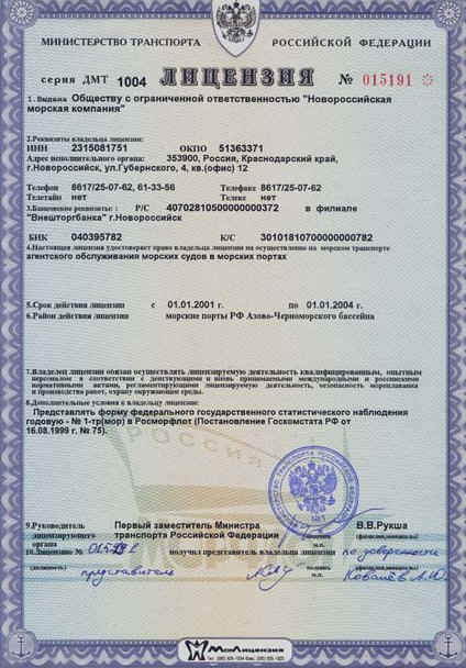 how to get agency licence